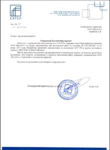 Интеграция АСУ ТП с MES