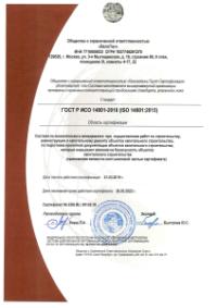 ВеллТел Сертификат соответствия ГОСТ Р ИСО 14001-2016 (ISO 14001:2025)