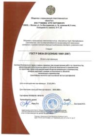ВеллТел ГОСТ Р 54934-2012 (OHSAS 18001:2007)